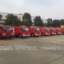 广东中山黄圃购买的福田2吨社区消防车生产厂家图片