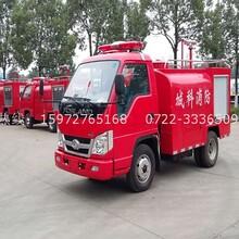 2吨微型消防车今天购买便宜3000元仅最后三台图片