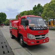 2吨小型消防车是建立微型消防站主要消防灭火车图片