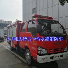 国五标准2.5吨庆铃五十铃水罐消防车高端配置亲民价格图片