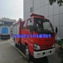 新款2吨五十铃水罐消防车专业级别的小型消防车图片