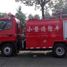 徐汇乡镇2吨小型消防车销售电话