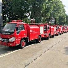 漳州社区2吨小型消防车厂家电话