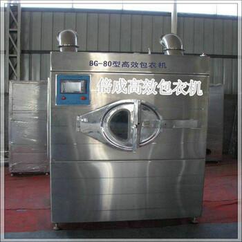 不锈钢包衣机BG-40型高效包衣机食品包衣机