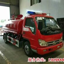 乡镇消防站专用福田4吨消防洒水车