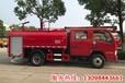 可接消防栓的4吨社区消防车山东直销
