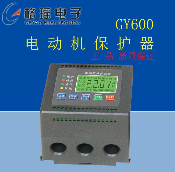 电机监控保护器