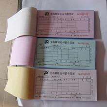 新疆票據印刷,無碳復寫印刷,烏魯木齊收款收據印刷,出入庫單印刷圖片