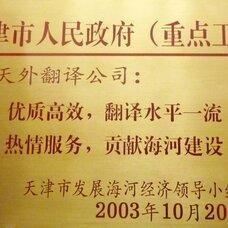 设备标书翻译,项目建议书翻译,工程标书翻译