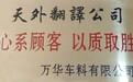 駕駛證翻譯身份證翻譯