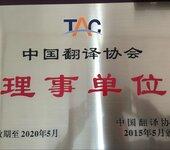 營業執照翻譯、公司注冊證明翻譯