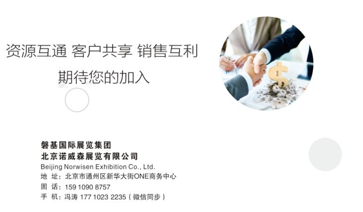 2019第八届中国(厦门)国际木屋、木结构产业展览会