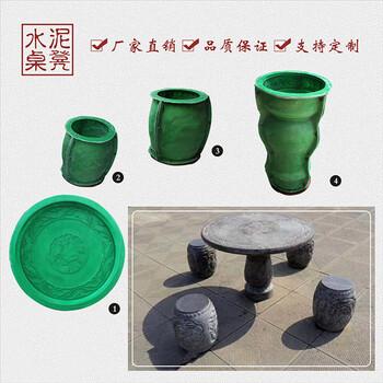 水泥桌凳模具水泥桌子模具户外水泥桌子模具用于室外,湖南创新模具专业生产