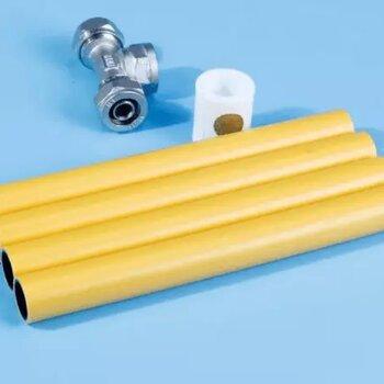 燃氣鋁塑管