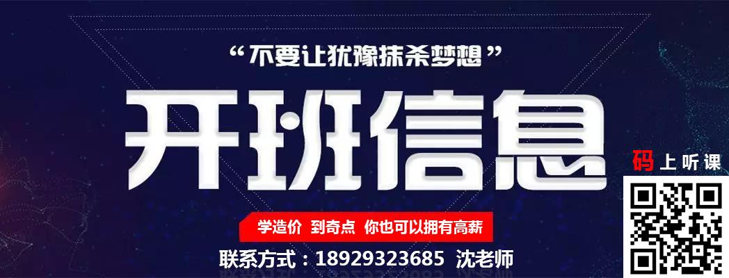 深圳造价培训班深圳工程造价管理培训