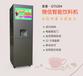 俊客微信无人自助商用咖啡饮料奶茶机