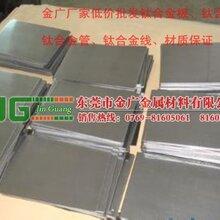 供应进口耐高温耐腐蚀TC4钛合金棒/钛合金板图片