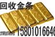 中国黄金投资金条最近回收价格