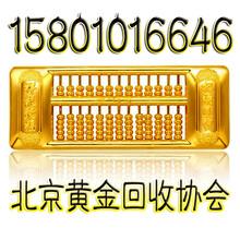 北京黄金回收协会(贵金属回收二手交易部)