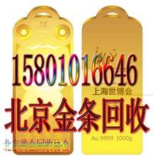 哪里回收中国黄金金条还有中国黄金首饰多收钱一克