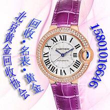 北京回收卡地亞藍氣球手表卡地亞石英表回收多收錢圖片