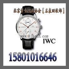 海淀收手表海淀回收万国二手表海淀万国手表回收寄卖图片