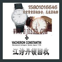 伯爵二手表回收典當價格(北京東城)圖片