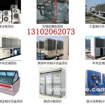 天津制冷机组回收,中央空调机组回收电机机组回收冷库废旧机组回收,回收二手空调