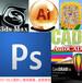 传媒文案教学等服务~PS作图修图改图~CAD平面3D效果图~AI/CDR设计策划营销企划推广~