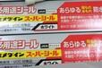 日本KONISHI小西膠水G17日本原裝現貨供應SX-001SL220W膠水粘合劑CH38