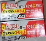 日本KONISHI小西胶水G17日本原装现货供应SX-001SL220W胶水粘合剂CH38