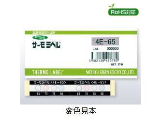 日本NIGK日油技研工业测温纸Ll-40温度测试纸1K-45