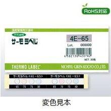 日本NIGK日油技研工业测温纸Ll-40温度测试纸1K-45图片