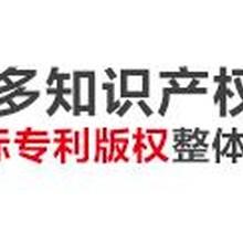 东莞1商标设计专利申请版权申报
