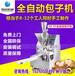 无锡全自动汤包机江阴多功能生煎包机常州小笼包机视频