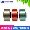 金霞化纤阻燃涤纶色丝FDY厂家价格优势
