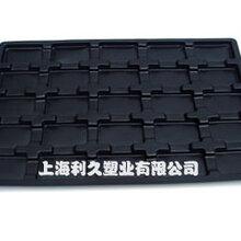 电路板放置吸塑托盘防静电抗静电吸塑上海利久图片