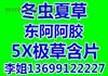 唐山收购冬虫夏草东阿阿胶5X极草含片同仁堂海参燕窝