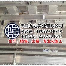 正信铝合金模板价格,正信铝合金模板介绍图片