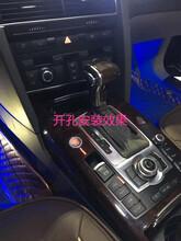 05至11年奥迪A6L改装一键启动无钥匙进入加远程控车