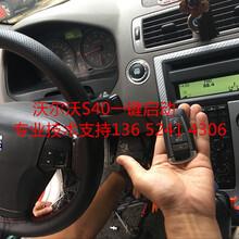 沃尔沃S40改装一键启动智能钥匙加手机启动WD-003支持安装