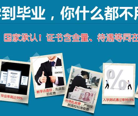 【郑州大学远程教育学院计算机应用技术大专报