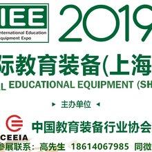 2019上海国际教育装备博览会