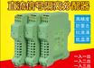 批发供应TM6055-21AA,TM6054-A9C1信号隔离器详细说明