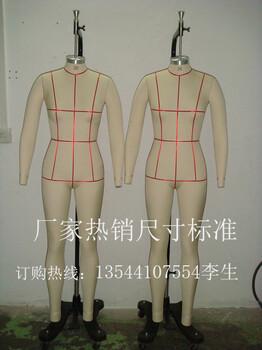 美国码人台模特,外销欧洲码打板人台,韩国码版制衣模特