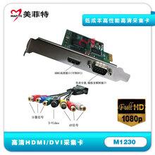 美菲特M1230高清HDMI/DVI视频采集卡图片
