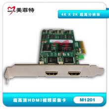 美菲特M12014K超高清HDMI视频采集卡,HDMI1.4a,支持3D图片