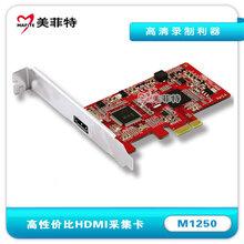 美菲特M1250HDMI视频采集卡,高性价比图片