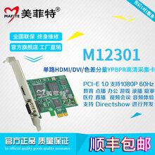 美菲特M12301单路1080P60高清HDMI视频采集卡会议录直播图片