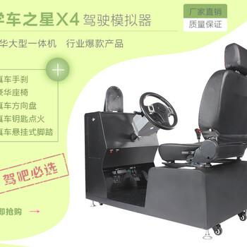 3万开什么店赚钱驾校学车模拟器加盟驾吧需要多少钱